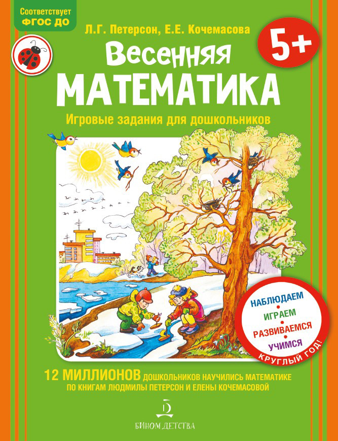 Весенняя математика: Игровые задания для дошкольников