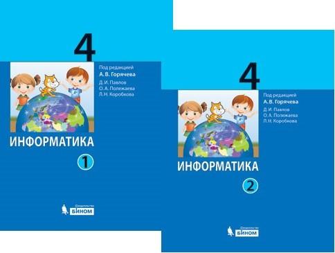 Информатика. 4 кл.: Учебник: В 2 ч.
