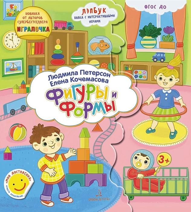 Формы и Фигуры: Развивающие игры для дошкольников