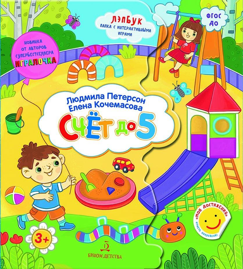 Счет до 5: Развивающие игры для дошкольников