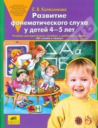 Развитие фонематического слуха у детей 4-5 лет: Учеб.-метод.пособ.к раб.тет