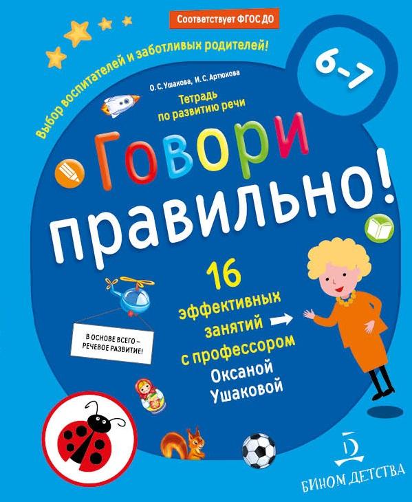Говори правильно: Тетрадь поразвитию речи для детей 6-7 лет