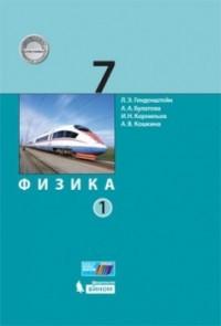 Физика. 7 кл.: Учебник: В 2 ч.