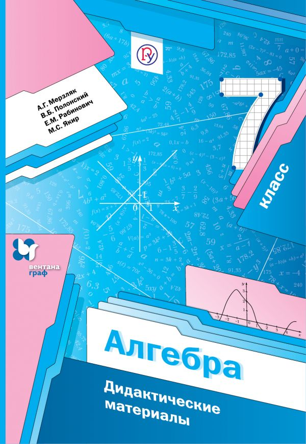 Алгебра. 7 кл.: Дидактические материалы ФГОС
