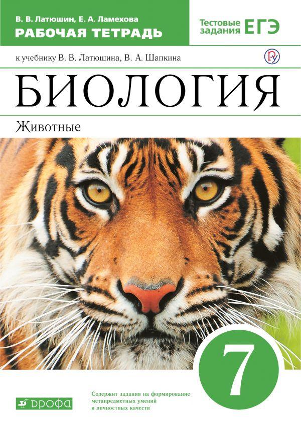 Биология. 7 кл.: Животные: Рабочая тетрадь к уч. Латюшина В.ФГОС