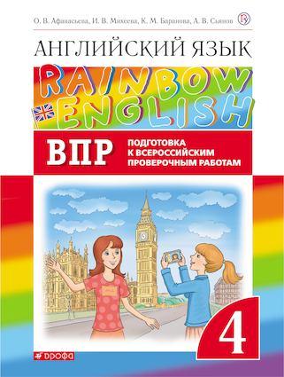Английский язык. 4 кл.: Проверочные работы. Подготовка к ВПР
