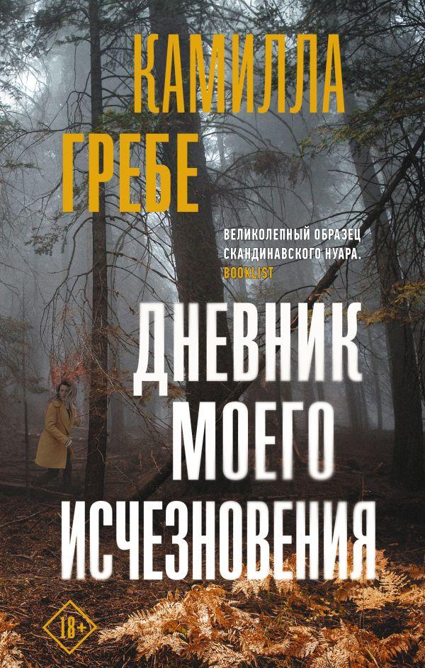 Дневник моего исчезновения: Роман