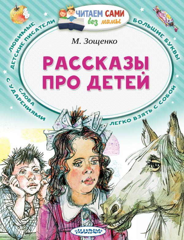Рассказы про детей