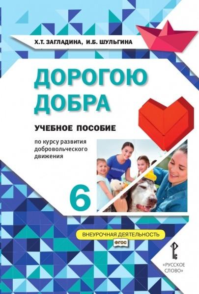 Дорогою добра. 6 кл.: Учеб. пос. по курсу развития добровольческого движени