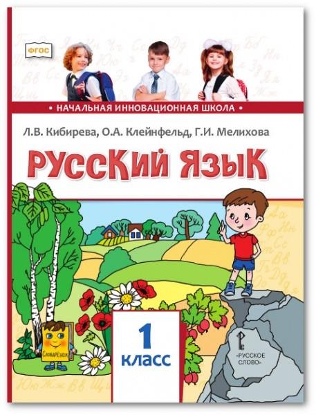 Русский язык. 1 кл.: Учебник