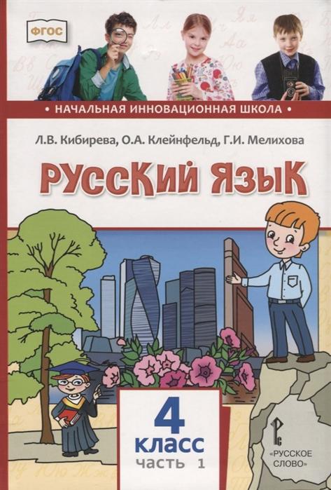 Русский язык. 4 кл.: Учебник: В 2 ч. Ч.1
