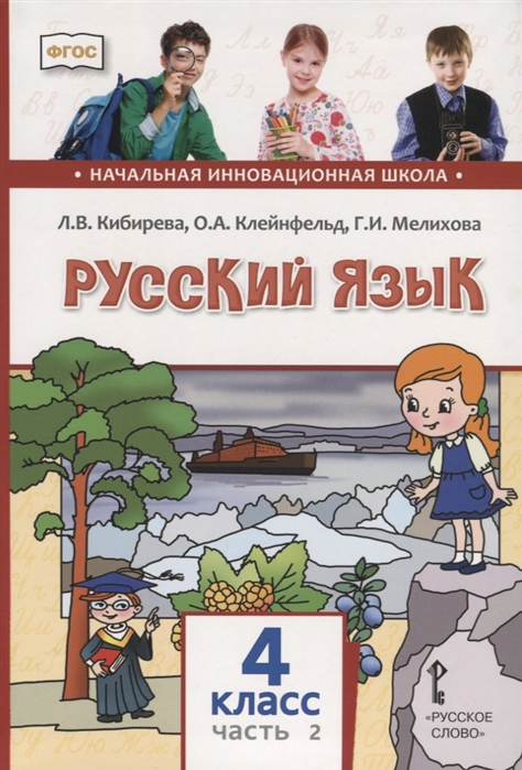 Русский язык. 4 кл.: Учебник: В 2 ч. Ч.2