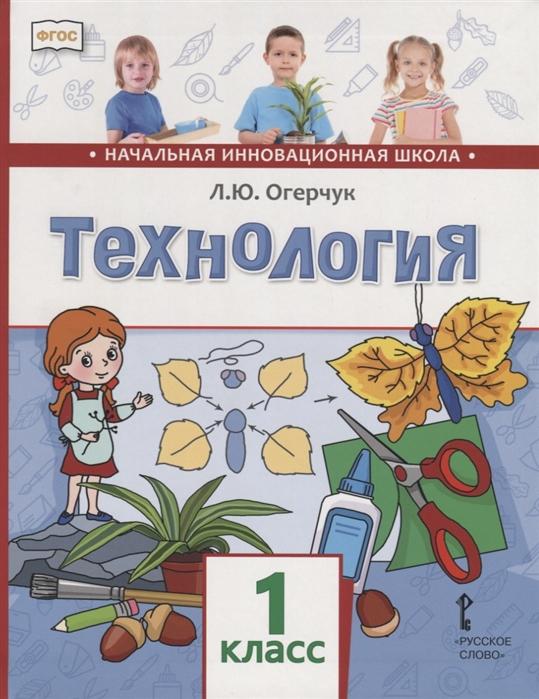 Технология. 1 кл.: Учебник ФГОС