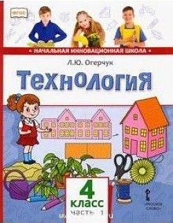 Технология. 4 кл.: Учебник: В 2 ч. Ч.1 (ФГОС)