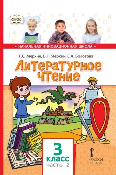 Литературное чтение. 3 кл.: Учебник: В 2 ч. Ч.2 (ФГОС)