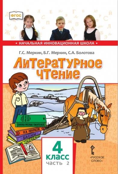 Литературное чтение. 4 кл.: Учебник: В 2 ч. Ч.1 (ФГОС)