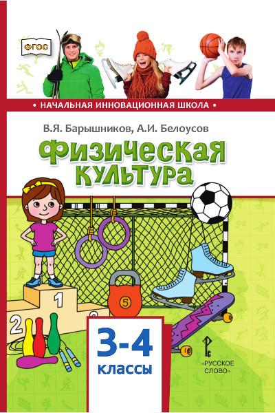 Физическая культура. 3-4 кл.: Учебник ФГОС