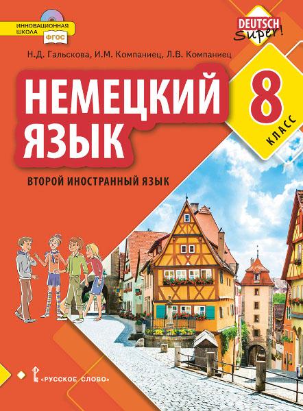 Немецкий язык. 8 кл.: Учеб.пособие: Второй иностранный язык ФГОС