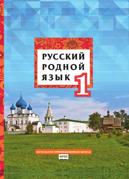 Русский родной язык. 1 кл.: Учебное пособие