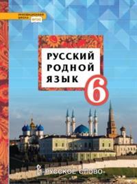 Русский родной язык. 6 кл.: Учебное пособие