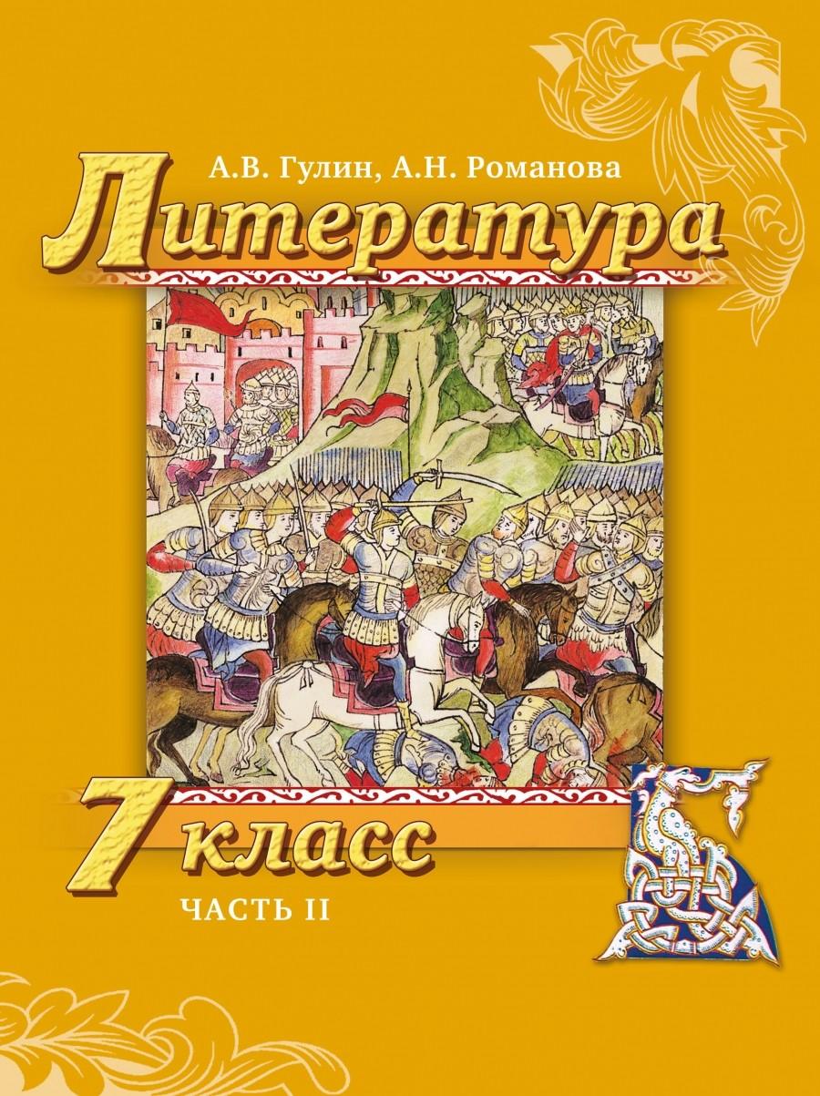 Литература. 7 кл.: Учебник: В 2 ч. Ч.2