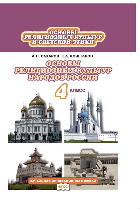 Основы религиозных культур народов России. 4 кл.: Учебник