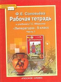 Литература. 5 кл.: Рабочая тетрадь. В 2-х ч. Ч.1 (к уч. Меркина)