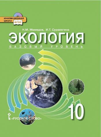 Экология. 10 кл.: Учебник. Базовый уровень ФГОС