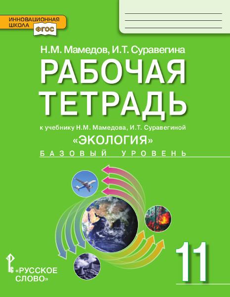 Экология. 11 кл.: Рабочая тетрадь. Базовый уровень ФГОС