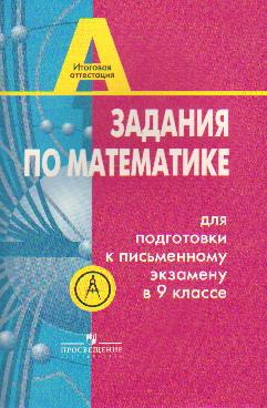 Математика. 9 кл.: Задания для подготовки к письменному экзамену