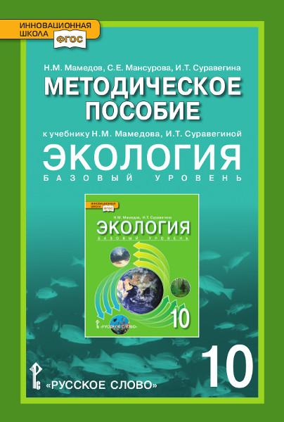 Экология. 10 кл.: Метод. пособие. Базовый уровень ФГОС