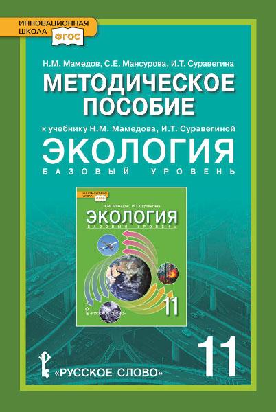 Экология. 11 кл.: Метод. пособие. Базовый уровень ФГОС