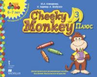 Cheeky Monkey 3: Подготовительная группа. 6-7 лет: Доп. развив. пособие ФГО