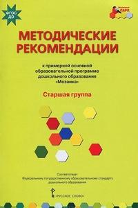 """Методические рекомендации к образовательной прогр. дошк. образов. """"Мозаика"""""""