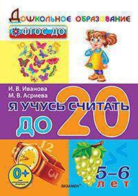 Я учусь считать до 20: Для детей 5-6 лет ФГОС ДО