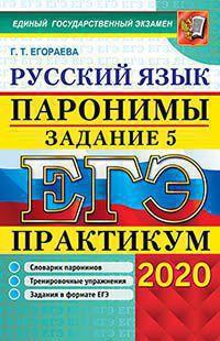 ЕГЭ 2020. Русский язык: Практикум: Паронимы: Задание 5