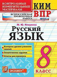 ВПР. Русский язык. 8 кл.: Контрольные измерительные материалы ФГОС