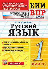 ВПР. Русский язык. 1 кл.: Контрольные измерительные материалы ФГОС