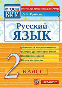 Русский язык. 2 кл.: Контрольно-измерительные материалы (ФГОС)