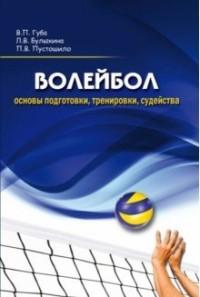 Волейбол: Основы подготовки, тренировки, судейство: Монография