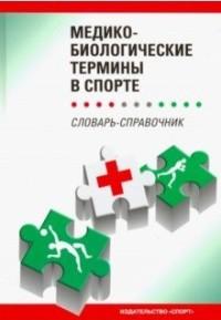 Медико-биологические термины в спорте: Словарь-справочник