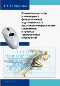 Компьютерные тесты в мониторинге функциональной подготовленности высококвал