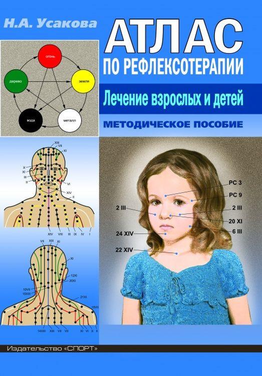 Атлас по рефлексотерапии. Лечение взрослых и детей: Методическое пособие