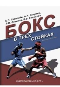 Бокс в трех стойках: Учебно-методическое пособие для тренеров-преподавателе