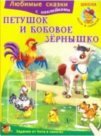 Петушок и бобовое зернышко: Книжка с наклейками