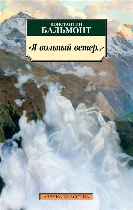 Я вольный ветер..: Стихотворения
