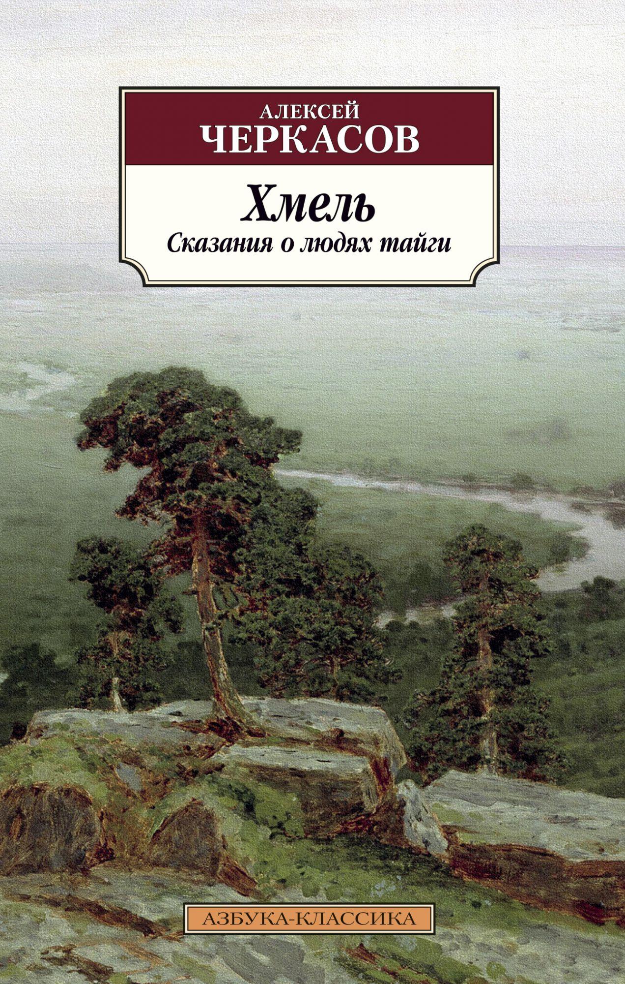 Хмель: Сказания о людях тайги: Роман