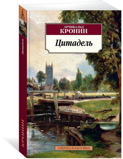Цитадель: Роман
