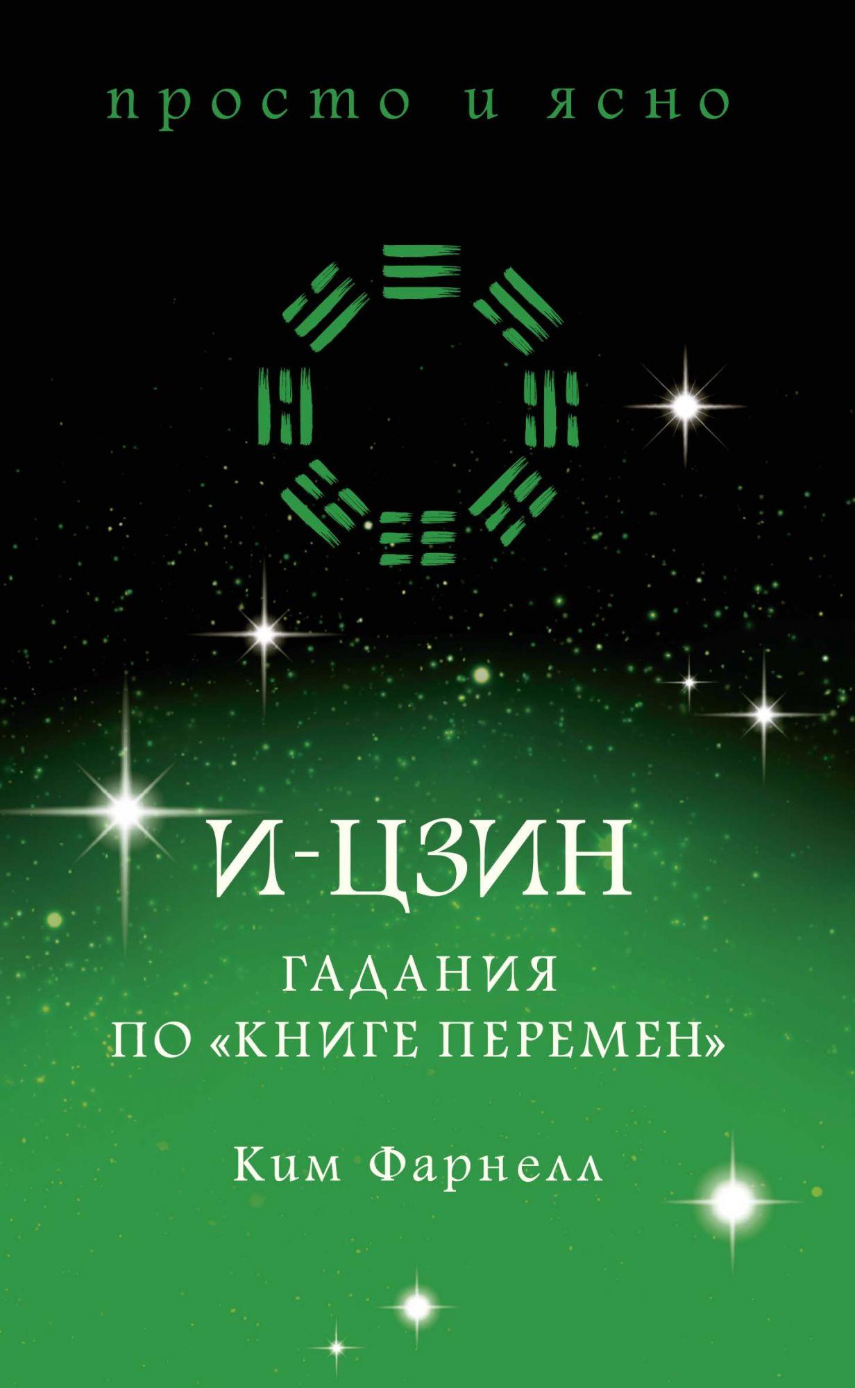 "И-Цзин: Гадания по ""Книге перемен"""