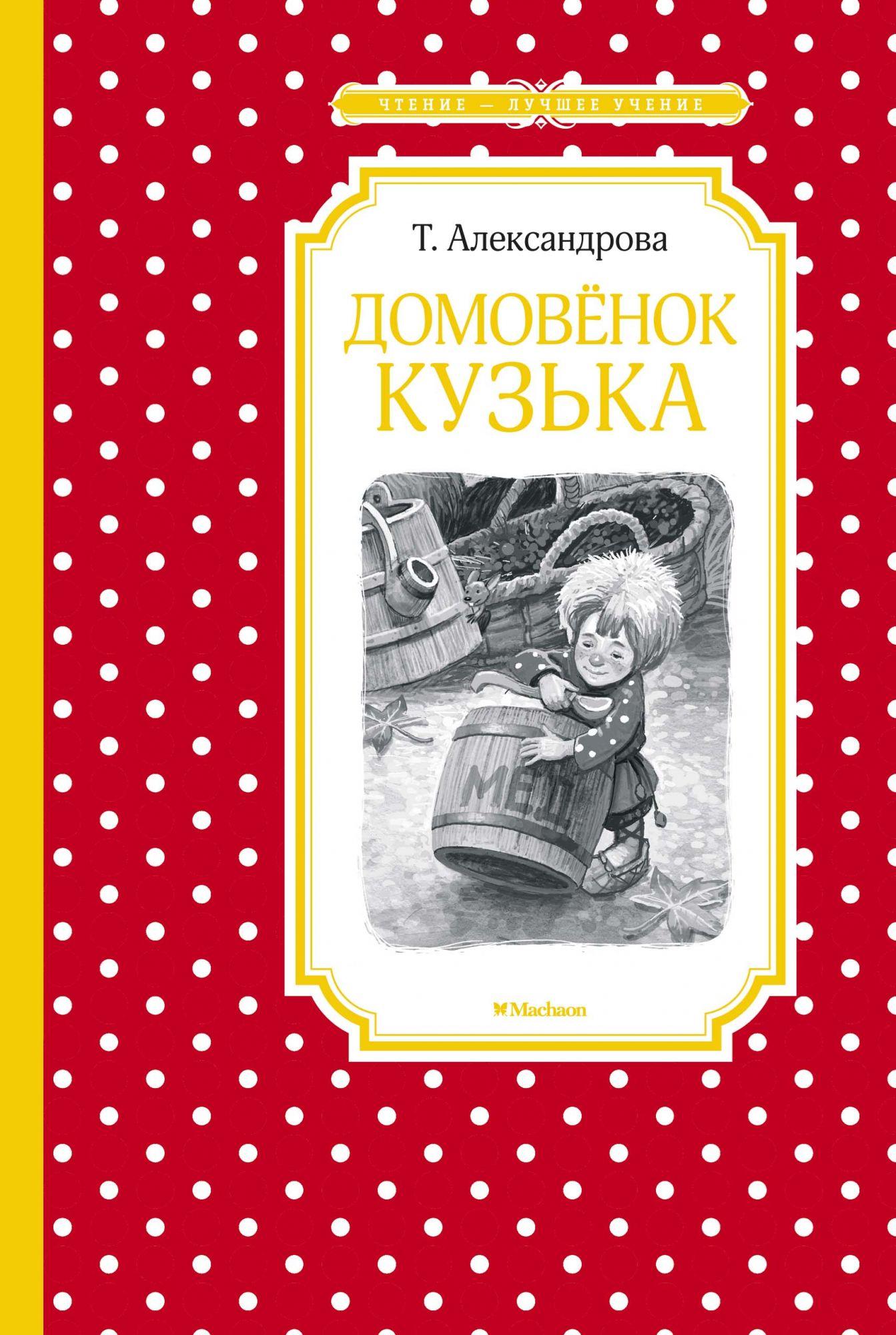 Домовенок Кузька: Сказка